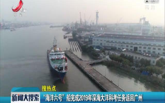 """""""海洋六号""""船完成2019年深海大洋科考任务返回广州"""