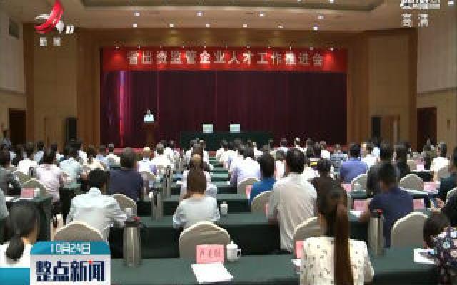 江西省国资委与南昌大学签订战略合作协议