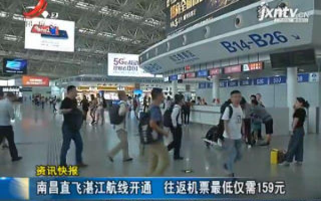南昌直飞湛江航线开通 往返机票最低仅需159元