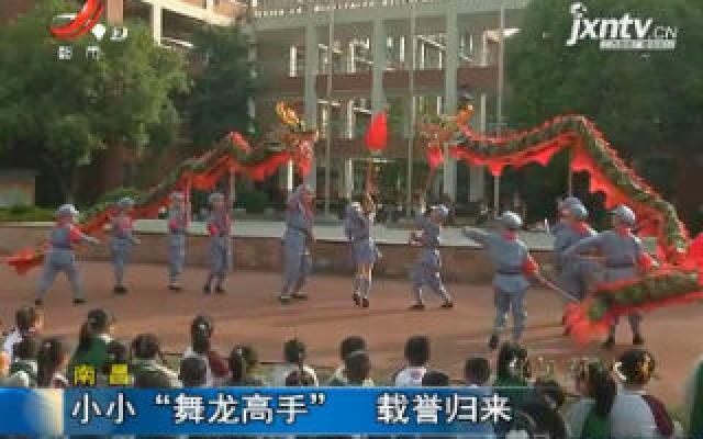 """南昌:小小""""舞龙高手"""" 载誉归来"""