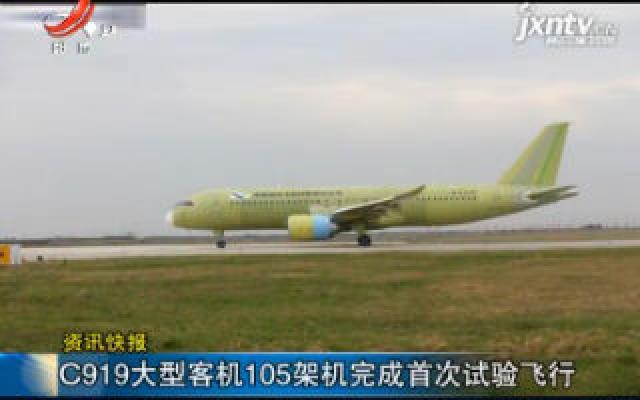 C919大型客机105架机完成首次试验飞行