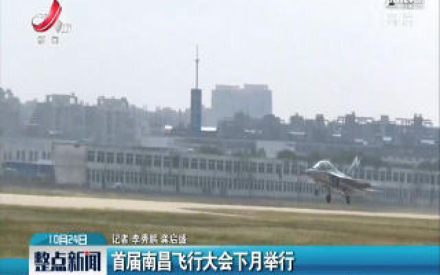 首届南昌飞行大会11月举行