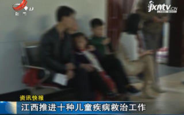 江西推进十种儿童疾病救治工作