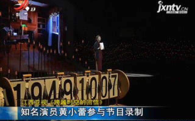 江西卫视《跨越时空的回信》:知名演员黄小蕾参与节目录制