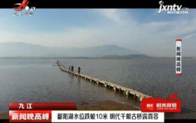 九江:鄱阳湖水位跌破10米 明代千眼古桥露真容
