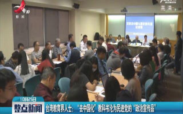 """台湾教育界人士:""""去中国化""""教科书沦为民进党的""""政治宣传品"""""""