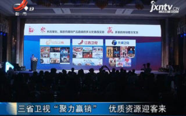 """三省卫视""""聚力赢销"""" 优质资源迎客来"""