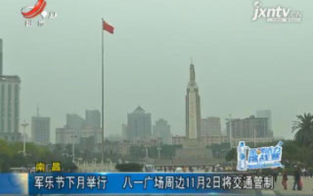 南昌:军乐节11月举行 八一广场周边11月2日将交通管制