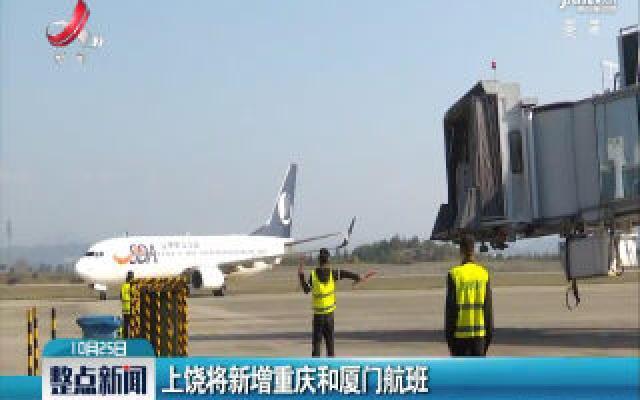 上饶将新增重庆和厦门航班