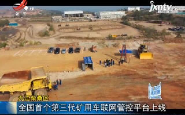 九江柴桑区:全国首个第三代矿用车联网管控平台上线