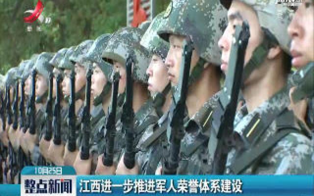 江西进一步推进军人荣誉体系建设