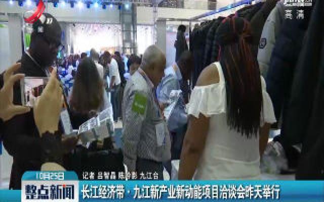 长江经济带·九江新产业新动能项目洽谈会10月24日举行