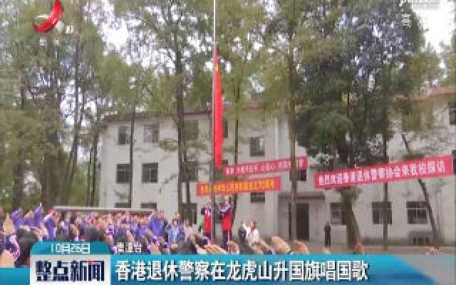 香港退休警察在龙虎山升国旗唱国歌