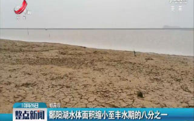 鄱阳湖水体面积缩小至丰水期的八分之一