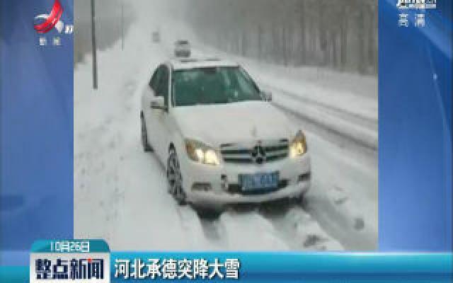 河北承德突降大雪