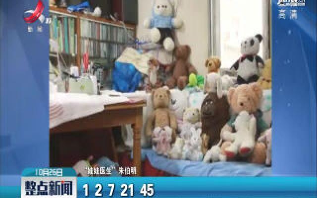 上海:强!7旬大爷8年修复400只旧娃娃