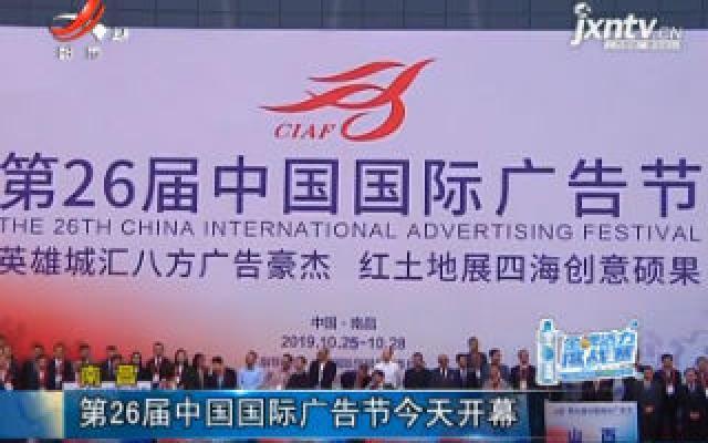 南昌:第26届中国国际广告节10月26日开幕