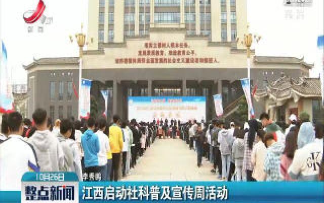 江西启动社科普及宣传周活动