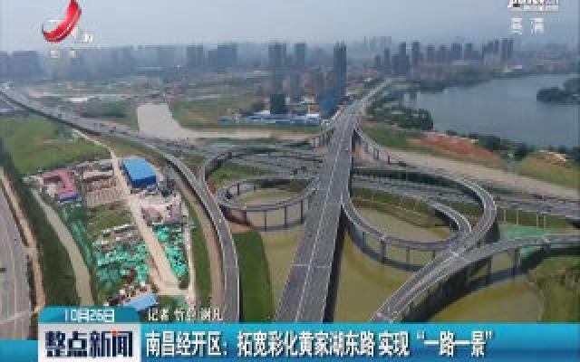 """南昌经开区:拓宽彩化黄家湖东路 实现""""一路一景"""""""