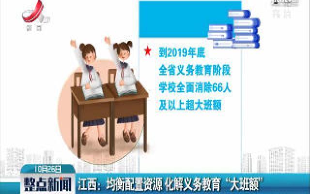 """江西:均衡配置资源 化解义务教育""""大班额"""""""