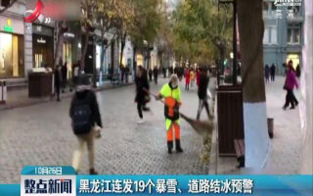 黑龙江连发19个暴雪、道路结冰预警