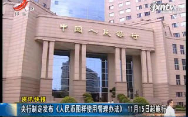 央行制定发布《人民币图样使用管理办法》11月15日起施行