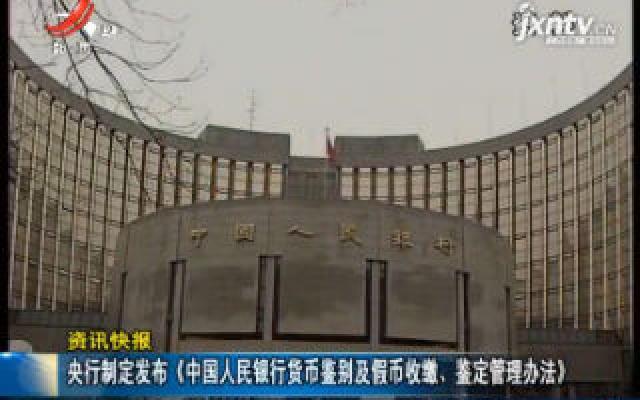 央行制定发布《中国人民银行货币鉴别及假币收缴 鉴定管理办法》