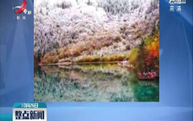 九寨沟初雪如仙境