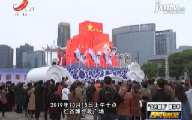 """都市情缘20191026 """"金色赣鄱""""耀中华"""