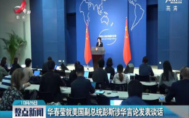 华春莹就美国副总统彭斯涉华言论发表谈话