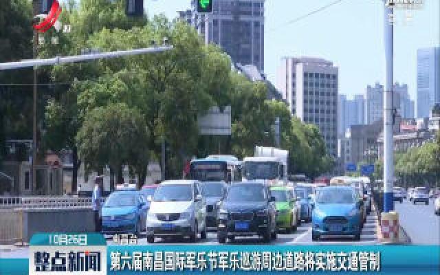 第六届南昌国际军乐节军乐巡游周边道路将实施交通管制