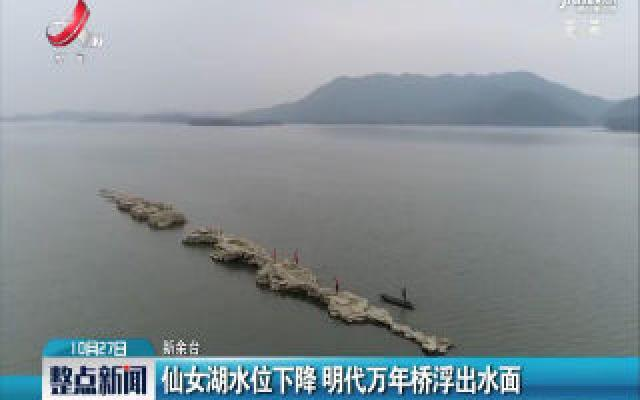 仙女湖水位下降 明代万年桥浮出水面