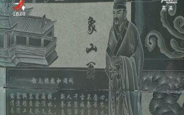 金溪县举行象山文化旅游节暨陆象山诞辰880周年纪念活动