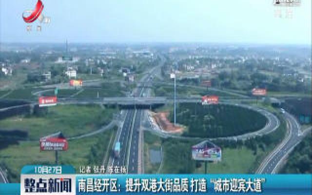 """南昌经开区:提升双港大街品质 打造""""城市迎宾大道"""""""