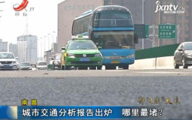 南昌:城市交通分析报告出炉 哪里最堵?