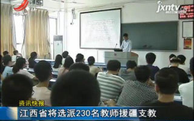 江西省将选派230名教师援疆支教
