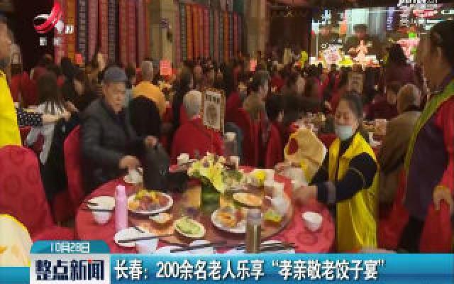 """长春:200余名老人乐享""""孝亲敬老饺子宴"""""""