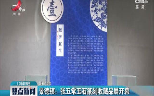 景德镇:张五常玉石篆刻收藏品展开幕