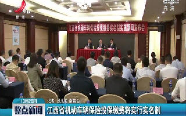 江西省机动车辆保险投保缴费将实行实名制