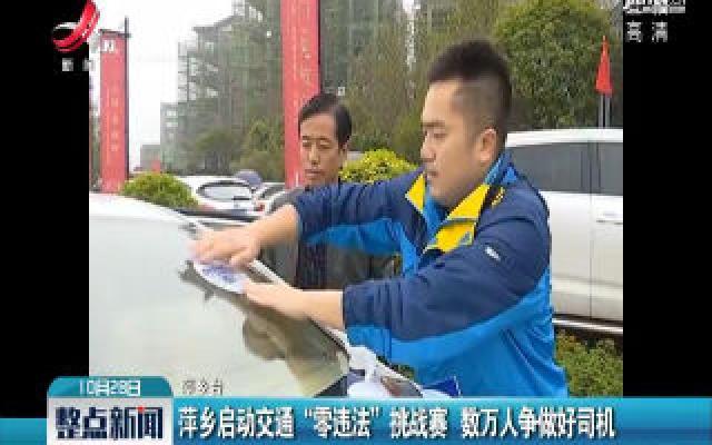 """萍乡启动交通""""零违法""""挑战赛 数万人争做好司机"""