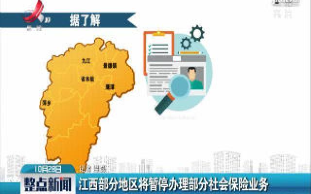江西部分地区将暂停办理部分社会保险业务