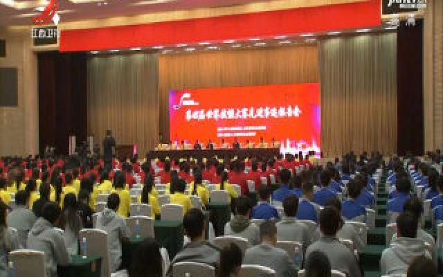第4届中国青年技能营活动江西启动仪式举行