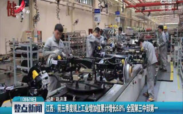 江西:2019年前三季度规上工业增加值累计增长8.8% 全国第三中部第一