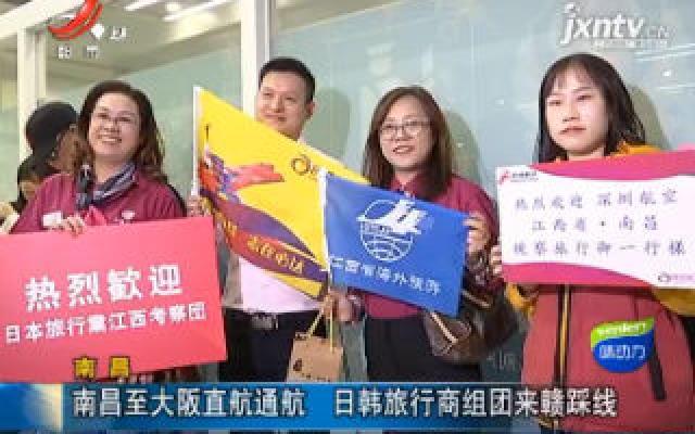 南昌:南昌至大阪直航通航 日韩旅行商组团来赣踩线
