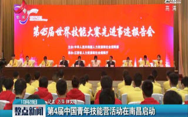 第4届中国青年技能营活动在南昌启动