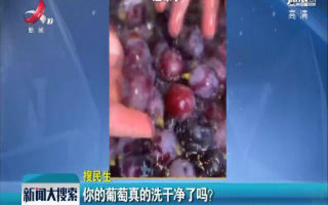 你的葡萄真的洗干净了吗?