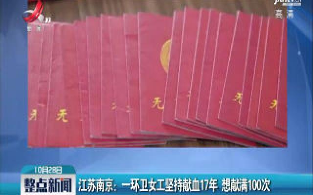 江苏南京:一环卫女工坚持献血17年 想献满100次