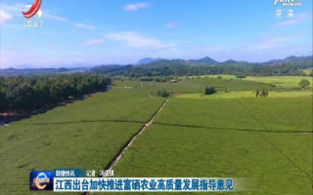 江西出台加快推进富硒农业高质量发展指导意见