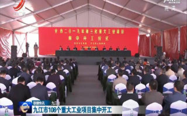 九江市108个重大工业项目集中开工