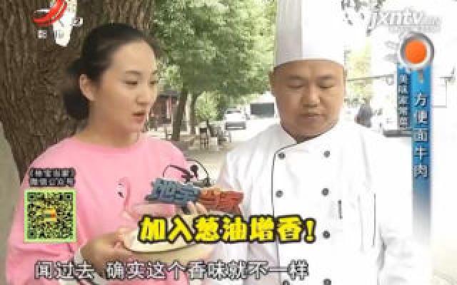 美味家常菜——方便面牛肉